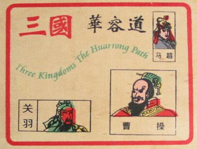 Cool game: Three Kingdoms - The HuaRong Path